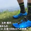 土井 昭の 大怪我からのSDA in 王滝100kmへの挑戦 VOL.2