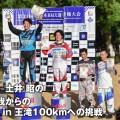 土井 昭の 大怪我からのSDA in 王滝100kmへの挑戦 VOL.1