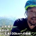 土井 昭の 大怪我からのSDA in 王滝100kmへの挑戦 VOL.4