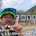 土井 昭の 大怪我からのSDA in 王滝100kmへの挑戦 VOL.5