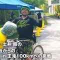 土井 昭の 大怪我からのSDA in 王滝100kmへの挑戦 VOL.6
