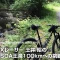 元?BMXレーサー 土井 昭  SDA王滝100km 3度目の挑戦 VOL.5