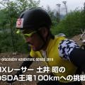 元?BMXレーサー 土井 昭  SDA王滝100km 3度目の挑戦 VOL.6