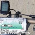 土井 昭の 大怪我からのSDA in 王滝100kmへの挑戦 VOL.3