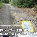元?BMXレーサー 土井 昭  SDA王滝100km 3度目の挑戦 VOL.7