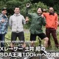 元?BMXレーサー 土井 昭  SDA王滝100km 3度目の挑戦 VOL.8