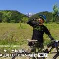 元?BMXレーサー 土井 昭  SDA王滝100km 3度目の挑戦 VOL.1