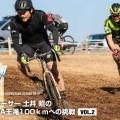 元?BMXレーサー 土井 昭  SDA王滝100km 3度目の挑戦 VOL.2