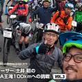 元?BMXレーサー 土井 昭  SDA王滝100km 3度目の挑戦 VOL.3